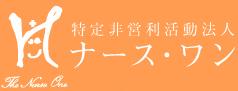 NPO法人ナース・ワン